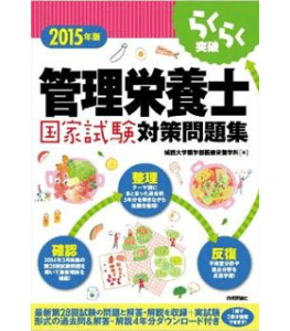 2015年版 らくらく突破 管理栄養士国家試験対策問題集