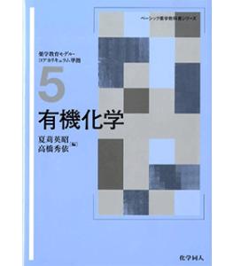 有機化学(ベーシック薬学教科書シリーズ 5)