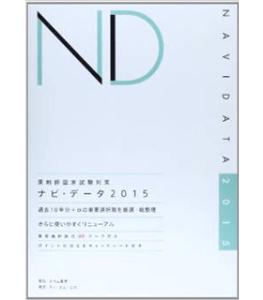 薬剤師国家試験対策ナビ・データ 2015