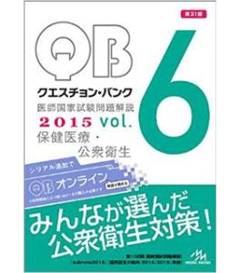 クエスチョン・バンク 医師国家試験問題解説 2015 vol.6: 保健医療・公衆衛生