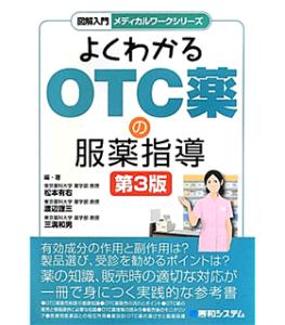 よくわかるOTC薬の服薬指導(図解入門メディカルワークシリーズ)