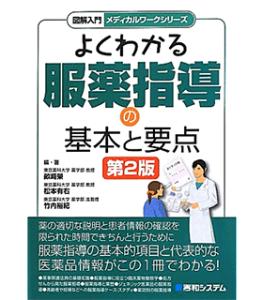 よくわかる服薬指導の基本と要点(図解入門メディカルワークシリーズ)