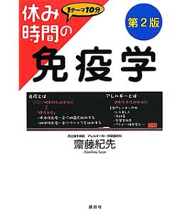 休み時間の免疫学 第2版(休み時間シリーズ)