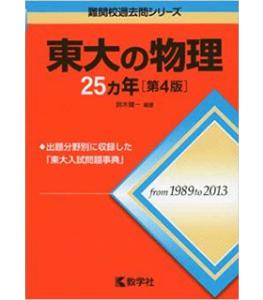 東大の物理25カ年[第4版] (難関校過去問シリーズ)