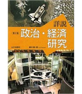 詳説政治・経済研究