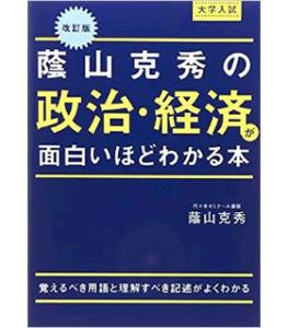 改訂版 大学入試 蔭山克秀の 政治・経済が面白いほどわかる本
