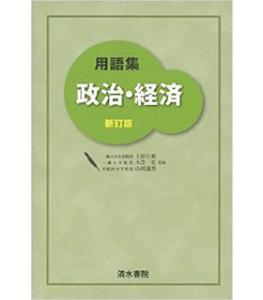 用語集 政治・経済