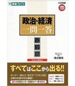 政治・経済 一問一答【完全版】2nd edition (東進ブックス 大学受験 高速マスター)