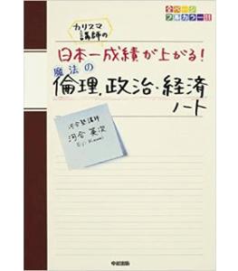 カリスマ講師の日本一成績が上がる魔法の倫理、政治・経済ノート