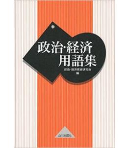 政治・経済用語集