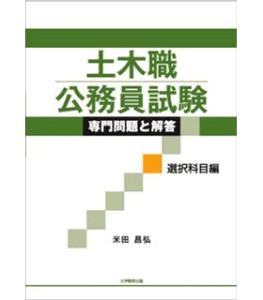土木職公務員試験 専門問題と解答[選択科目編]
