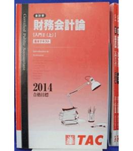 TAC 会計学 財務会計論2014年度テキスト+問題集