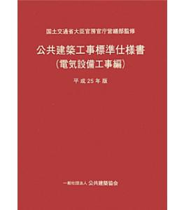 公共建築工事標準仕様書(電気設備工事編)平成25年版