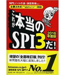 [主要3方式(テストセンター・ペーパー・WEBテスティング)対応]これが本当のSPI3だ!【2016年度版】
