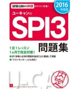 2016年度版 ユーキャンのSPI3問題集(ユーキャンの就職試験シリーズ)