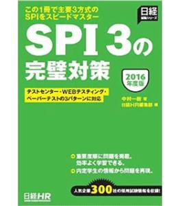 テストセンター・WEBテスティング・ペーパーテストの3パターンに対応 SPI3の完璧対策 2016年度版 (日経就職シリーズ)