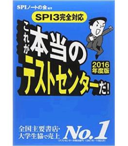【SPI3完全対応】これが本当のテストセンターだ!【2016年度版】