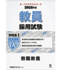 教員採用試験問題集 1(2016年度) 教職教養 (オープンセサミ・シリーズ)