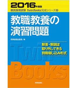 教職教養の演習問題(2016年度版 教員採用試験 TwinBooks完成シリーズ2)
