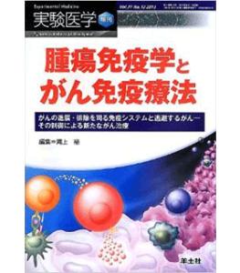 実験医学増刊 Vol.31 No.12 腫瘍免疫学とがん免疫療法〜がんの進展・排除を司る免疫システムと逃避するがん―その制御による新たながん治療 (実験医学増刊 Vol. 31-12)