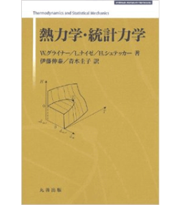 熱力学・統計力学(SPRINGER UNIVERSITY TEXTBOOKS)