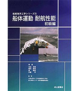 図解 船舶・荷役の基礎用語