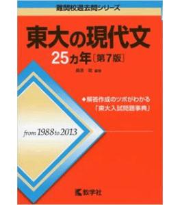 東大の現代文25カ年[第7版] (難関校過去問シリーズ)