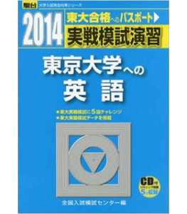東京大学への英語 2014―実戦模試演習 (大学入試完全対策シリーズ)