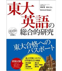 【CD2枚付】東大英語の総合的研究