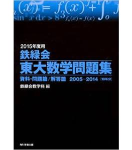 2015年度用 鉄緑会東大数学問題集資料・問題篇/解答篇 2005‐2014 (単行本)
