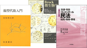 大学教科書