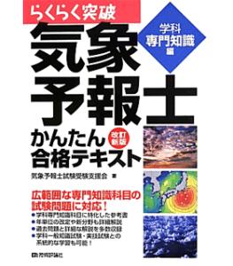 改訂新版 気象予報士かんたん合格テキスト(学科専門知識編) (らくらく突破)