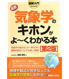 図解入門 最新気象学のキホンがよーくわかる本(How‐nual Visual Guide Book)