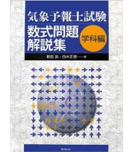 気象予報士試験数式問題解説集 学科編