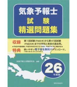 気象予報士試験精選問題集(平成26年度版)