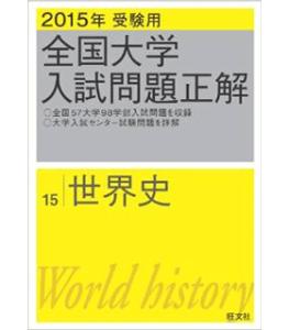 2015年受験用 全国大学入試問題正解 世界史