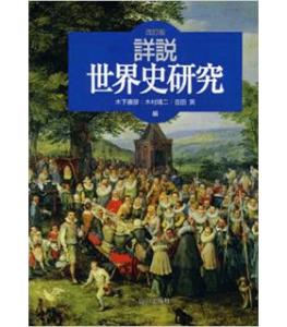 詳説世界史研究