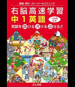 七田式英語教材 右脳高速学習 中1英語