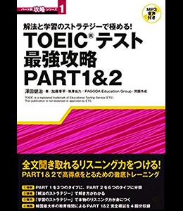 TOEICテスト最強攻略PART1&2