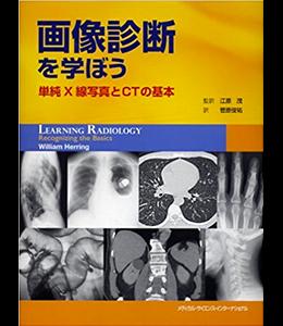 画像診断を学ぼう -単純X線写真とCTの基本-