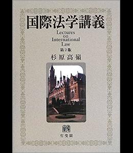 国際法学講義