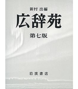 広辞苑 第七版(普通版) 初回限定特典付