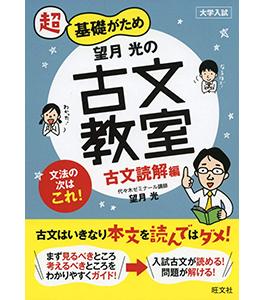 望月光の古文教室 古文読解編