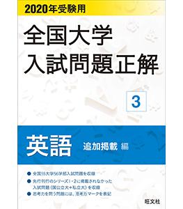 020年受験用 全国大学入試問題正解 3 英語