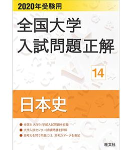 2020年受験用 全国大学入試問題正解 14 日本史