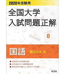 2020年受験用 全国大学入試問題正解 国語(国公立大編)