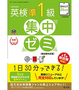 【CD付】DAILY25日間 英検準1級集中ゼミ 新試験対応版