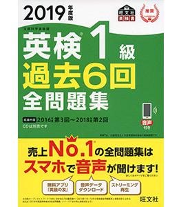 【音声アプリ・ダウンロード付き】2019年度版 英検 1級 過去6回全問題集