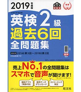 【音声アプリ・ダウンロード付き】2019年度版 英検 2級 過去6回全問題集