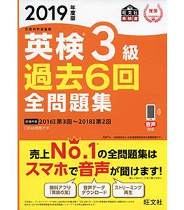 【音声アプリ・ダウンロード付き】2019年度版 英検 3級 過去6回全問題集